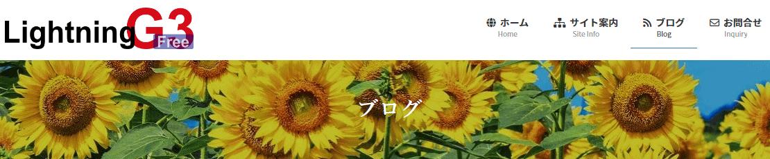 ページヘッダーの背景画像とフォントを設定した状態